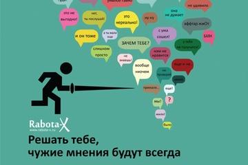 Инфографика — Чужие мнения будут всегда, но только тебе решать...